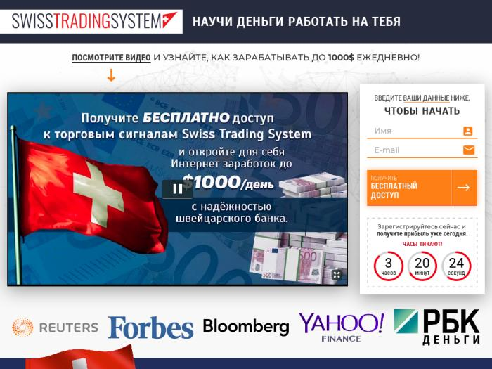 Bdswiss opinioni - HBSwiss Review, HB Swiss SCAM Exposed With Proof! | Binary Scam Alerts